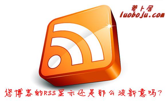 wordpress-rss
